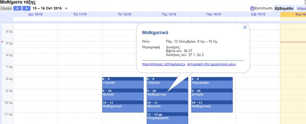 Google_Calendar_8