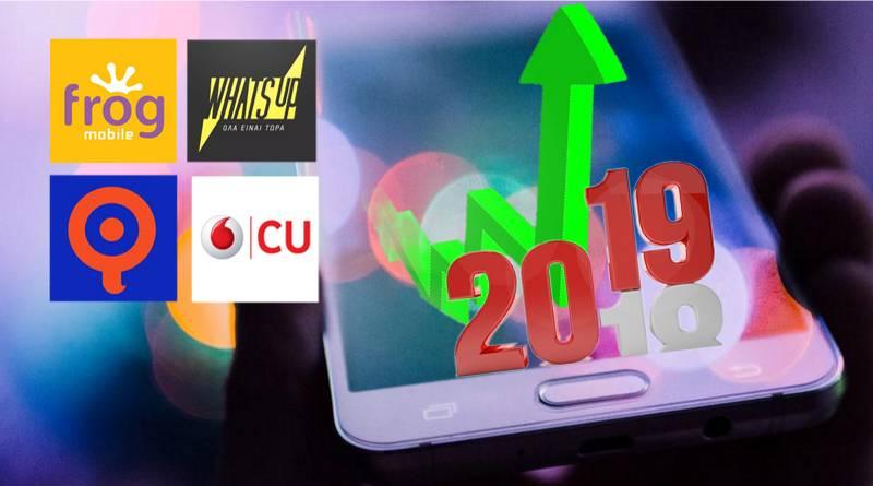 Τα φτηνότερα πακέτα καρτοκινητής με δωρεάν χρόνο ομιλίας για το 2019